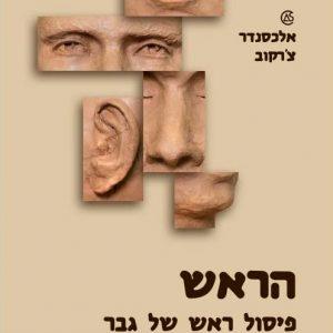 ספר הראש פיסול ראש של גבר